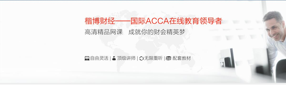 ACCA  F1 会计师与企业 Accountant in Business (AB/FAB)
