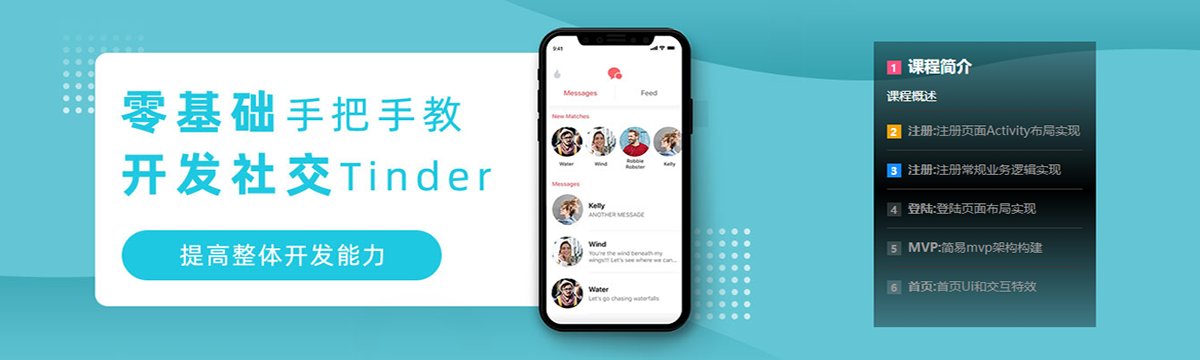 Android零基础手把手教开发社交Tinder