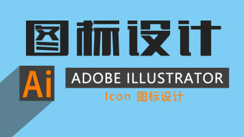 Icon 图标设计