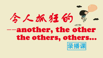 令人抓狂的--another, the other, the others, others...