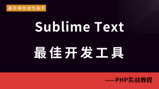 sublime text最佳开发工【php实战】