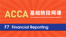ACCA  F7 财务报告 Financial Reporting (FR)