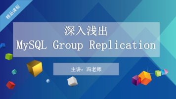 深入浅出MySQL Group Replication