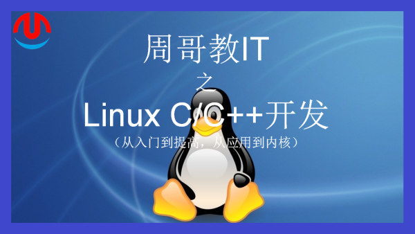 周哥教IT.Linux C/C++开发