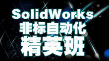 SolidWorks非标自动化精英班