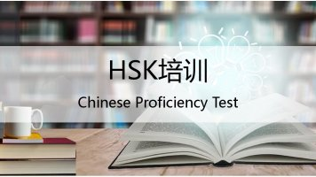 Fight for HSK