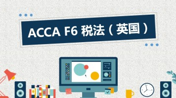 ACCA F6 税法 taxation(UK)