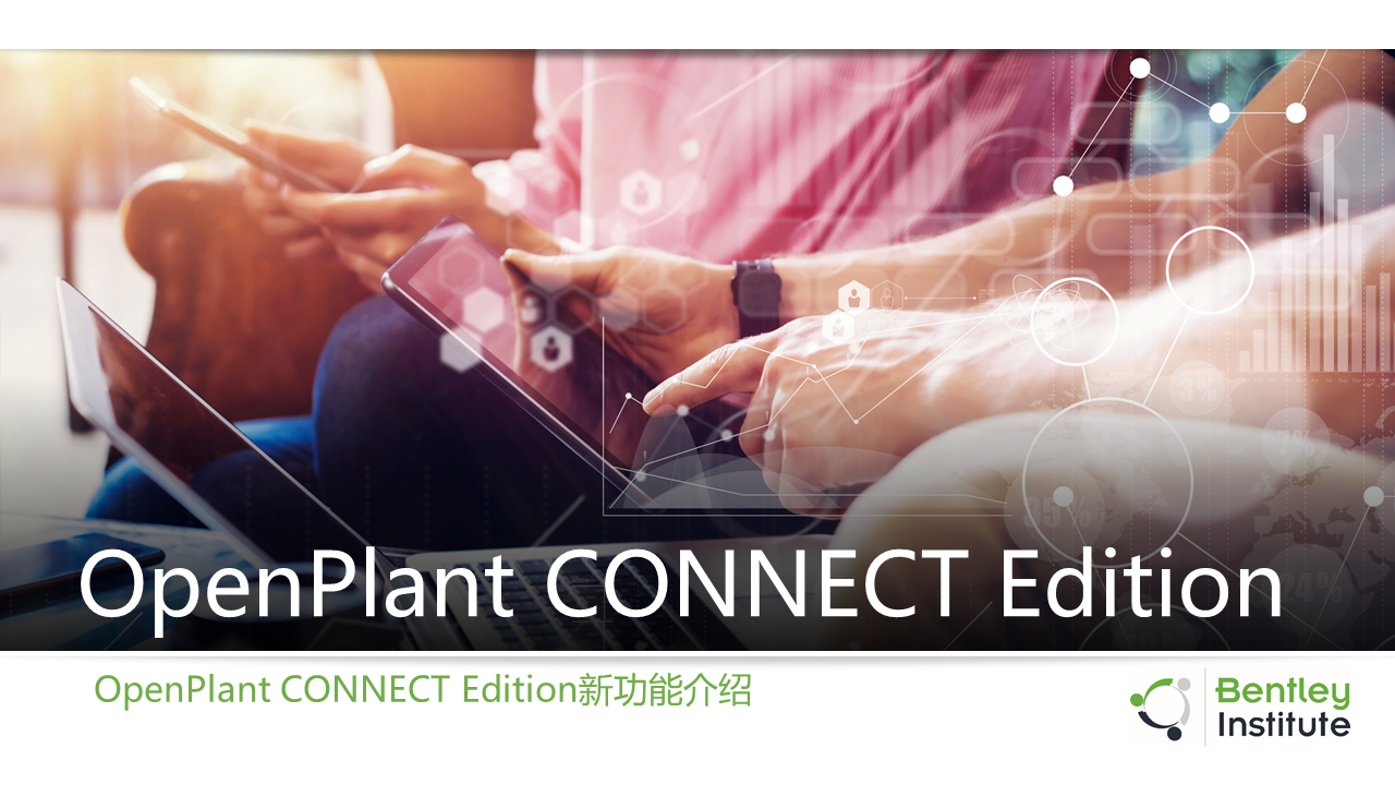 OpenPlant CONNECT Edition 介绍