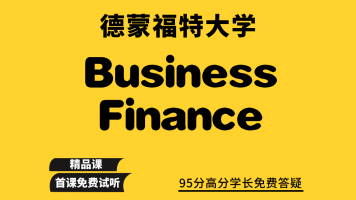 德蒙-Business Finance