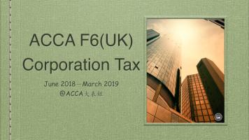 ACCA大表姐的F6(UK) Corporation Tax