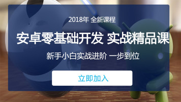Android实战应用开发