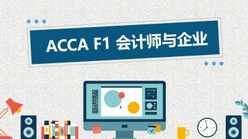 ACCA F1 会计师与企业 Accountant in Business