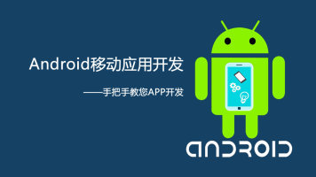 Android移动应用开发