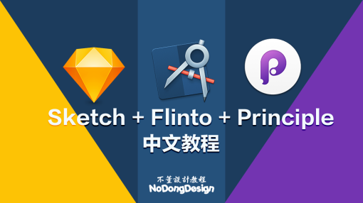 UI交互动效设计(Sketch+Flinto+Principle中文教程-持续更新)