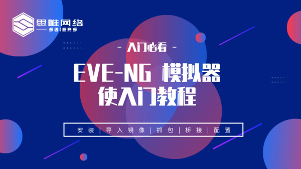 EVE-NG模拟器从入门到精通(小白必看)