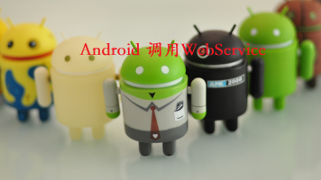 Android 调用WebService实战案例