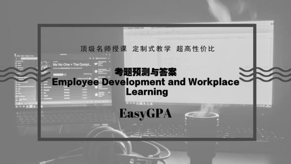 考题预测与答案Employee Development and Workplace Learning
