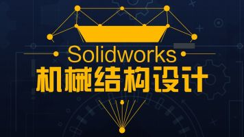 Solidworks非标自动机械结构设计