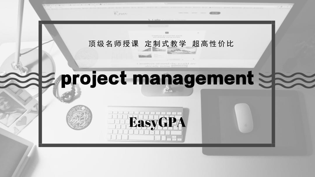 project management海外辅导