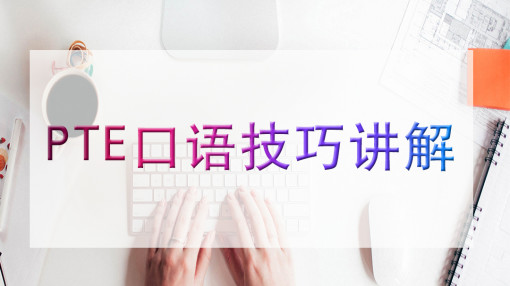 PTE口语技巧讲解