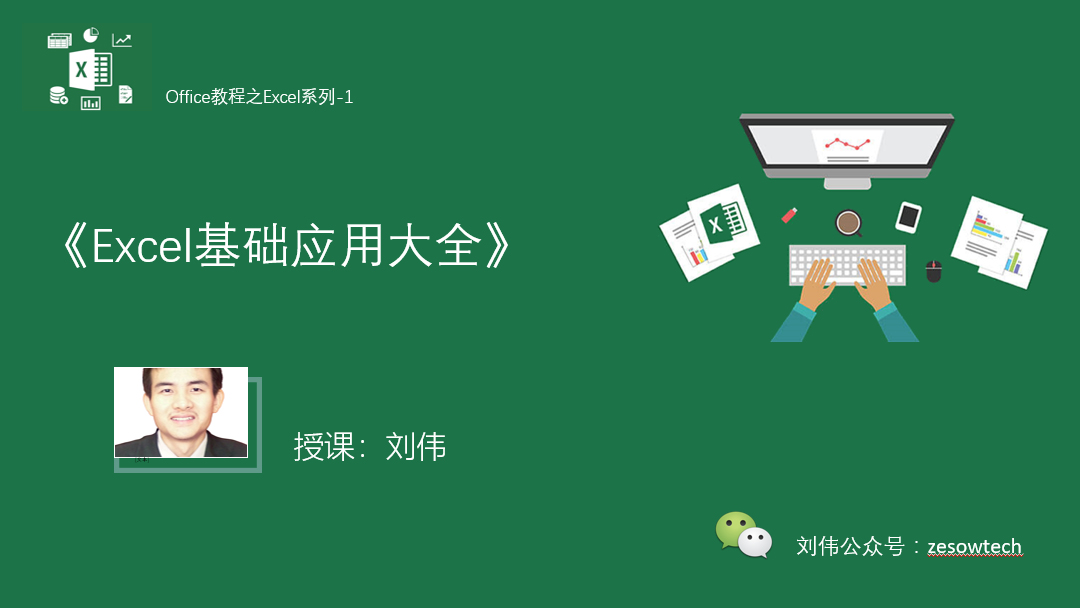 Excel2010基础