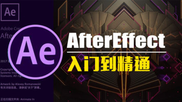 After Effect入门到精通
