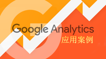 Google Analytics应用案例
