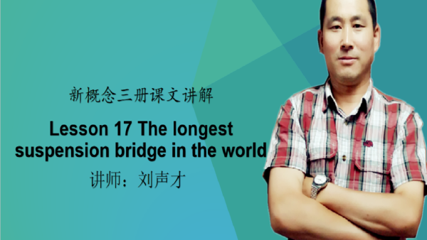 新概念三册课文讲解Lesson 17 The longest suspension bridge in