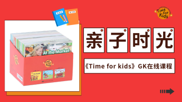 《Time for Kids 》海尼曼GK