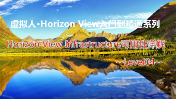 虚拟人·Horizon View Infrastructure可用性详解(L4)