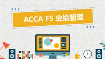 ACCA F5 业绩管理 performance management