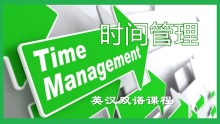 时间管理 Time Management