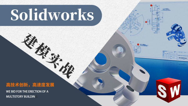 Solidworks建模实战教程