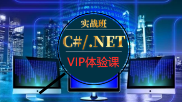 C#/.NET体验课(Winform/DevExpress/SqlServer/WPF/WCF)