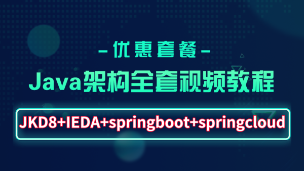 JDK8+springboot+springcloud+idea套餐
