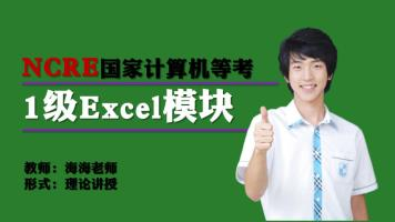 NCRE一级Excel模块
