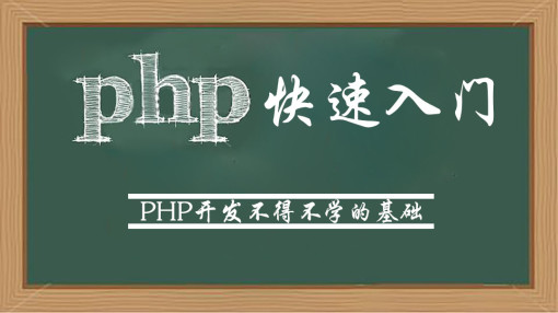 PHP快速入门