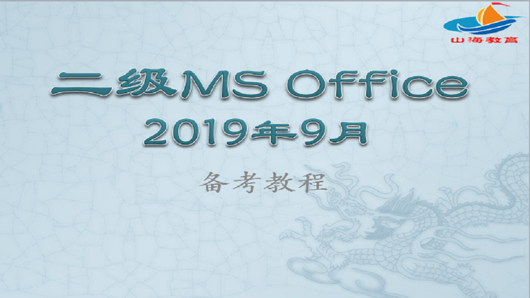 二级MS Office