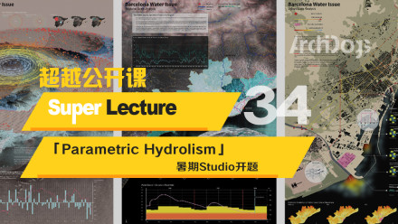 超越公开课 SuperLecture 34|Parametric Hydrolism参数化水文