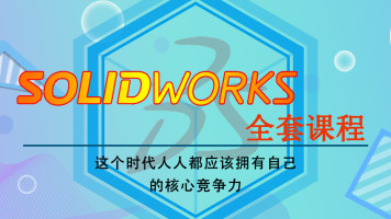 SolidWorks全套课程