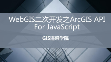 WebGIS二次开发之ArcGIS API For JavaScript /GIS遥感学院