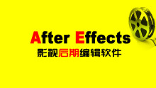 ae基础提高教程 after effects