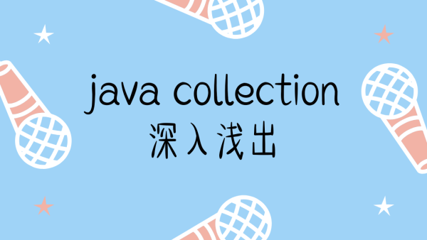 java collection深入浅出
