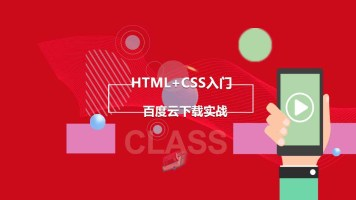 html+css快速入门