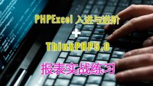 PHPExcel入门PHP操作excel表格phpexcel+thinkphp5.0报表项目实战