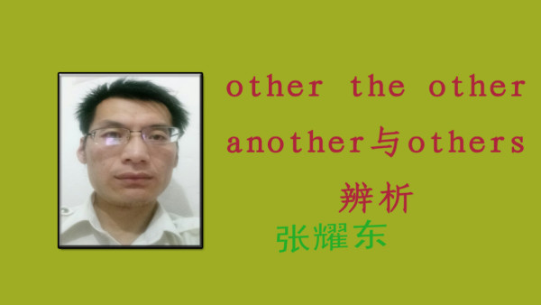 other,the other,another,others辨析
