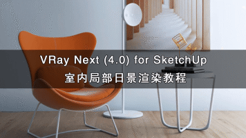 VRay Next(4.0) for SketchUp 室内局部日景渲染教程
