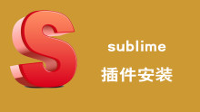 sublime插件安装【后盾人php】