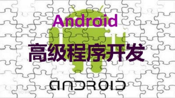 Android高级开发1-3季