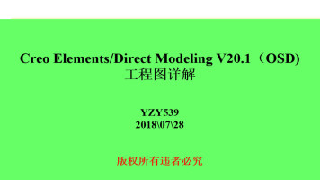 Direct Modeling V20.1 (OSD) 工程图设计